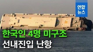 [영상] 현대글로비스 차량화물선 전도…한국인 4명 구조 중