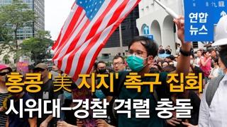 [영상] '홍콩 인권법안' 통과 촉구, 시위대-경찰 격렬 충돌