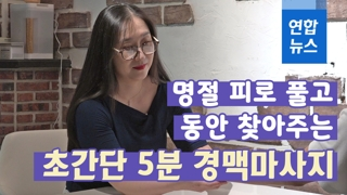[하우투] 명절 피로 풀어주는 '초간단 5분 경맥 마사지'
