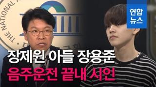 """[영상] 경찰 """"장제원 의원 아들, 음주운전 시인"""""""