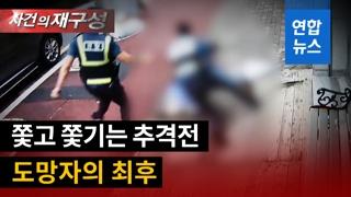 [영상] 쫓고 쫓기는 추격전…도망자의 최후