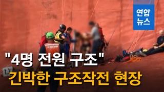 """[영상] """"한국인 선원 4명 전원 구조""""…긴박한 구조작전 현장"""