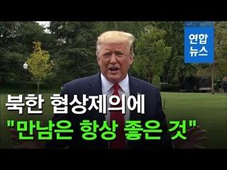 """[영상] '9월하순 대화' 북한 제안에 트럼프 """"만남은 항상 좋은 것"""""""