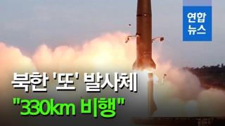 """[영상] 북한 발사체 330km 비행…""""내륙관통 시험 가능성"""""""
