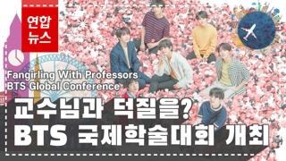 [영상] 영국서 BTS 국제학술대회 개최…'방탄학' 생길까