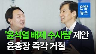 [영상] 법무부 고위 간부 '윤석열 배제 수사팀' 제안…검찰 바로 거절