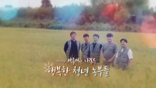 [미니다큐] 아름다운 사람들 - 60회 : 행복한 청년 농부들
