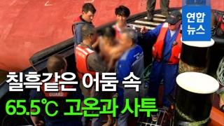 [영상] 지옥환경서 생존한 한국인 선원들…파이프 앉아 구조 기다려