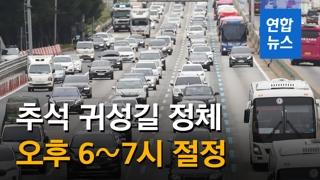 [영상] 한가위 '민족 대이동' 시작…귀성 정체 오후 6∼7시 절정