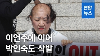 [영상] 한국당 박인숙 '조국 임명 반대' 삭발…김숙향 당협위원장도
