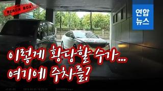 [블랙박스] 이런 곳에 주차를?…운전자 없이 비상등만 '깜빡'