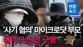 [영상] 해외 도피 '사기 혐의' 마이크로닷 부모 징역5년·3년 구형