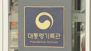"""국가기록원 """"文대통령 기록관 전면 재검토"""""""