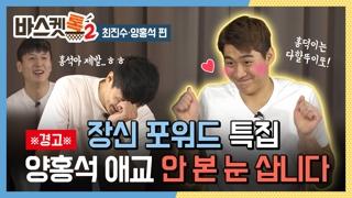 [바스켓톡2/최진수·양홍석] 장신 포워드 특집…홍석이 애교 '안 본 눈 ..