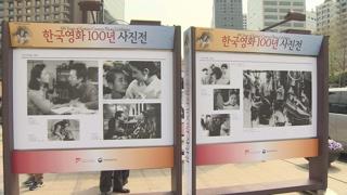 한국영화 100주년…서울 극장 변천사