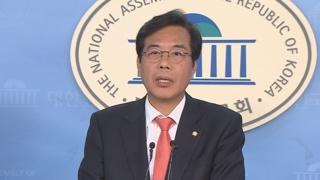 """송언석 """"인사청문회 위증에 징역형"""" 법안 발의"""