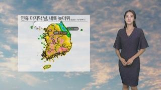 [날씨] 내일 맑고 일교차 큰 가을날…아침 안개 주의