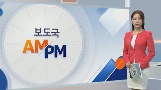 [AM-PM] 문 대통령, 추석연휴 보내고 복귀…수보회의 주재 外