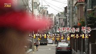 """[연합뉴스TV 스페셜] 102회 : 세입자들의 절규…""""내 전세보증금을 돌.."""