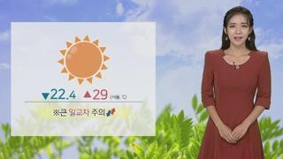 """[날씨] 전국 맑고 늦더위…""""큰 일교차 유의하세요"""""""