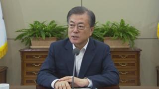 문 대통령 오늘 수보회의…민생·비핵화 언급 주목