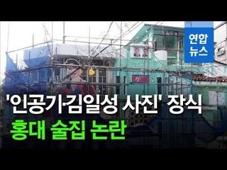 [영상] 홍대 술집 '인공기ㆍ김일성 사진' 장식…논란에 철거하기로