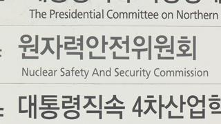 """""""황토 패드·여성속옷서 라돈""""…원안위, 수거명령"""