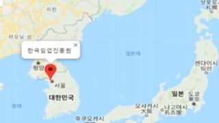 문 대통령, 동해→일본해 표기 공공기관에 엄중 경고