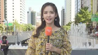 [날씨] 전국 맑고 막바지 늦더위…큰 일교차 '유의'