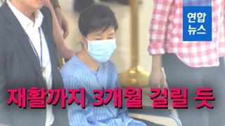 [영상] 박근혜 전 대통령, 성모병원 입원…어깨 근육 파열로 수술