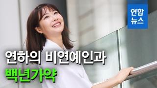 [영상] 배우 왕지혜, 가을의 신부 된다…29일 결혼