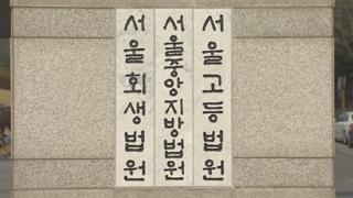 '총장상 위조 혐의' 조국 부인 내달 재판 시작