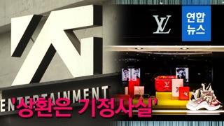 [영상] '반토막' YG엔터 주가…한달 뒤 루이뷔통에 670억 갚나