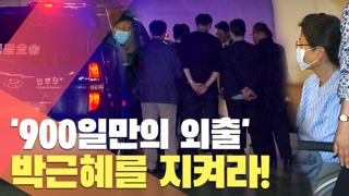 [현장] '900일만의 외출'…박근혜 전 대통령을 지켜라!