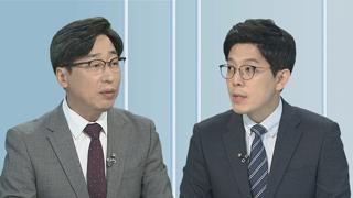 [뉴스1번지] 검찰 '조국 일가 수사' 이번 주 분수령