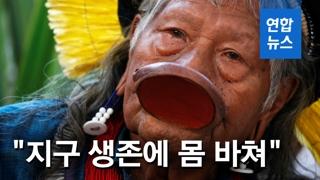 """[영상] """"아마존 자연 보호 헌신"""" 원주민 족장, 노벨평화상 후보로 추천"""