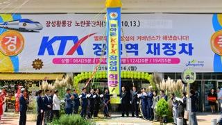 KTX 장성역 재정차…지역 발전 기폭제 기대
