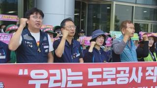 '직접 고용' 촉구…요금수납원 8일째 본사 점거 농성