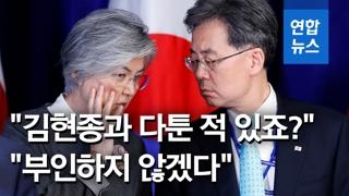 """[영상] """"김현종과 다툰 적 있죠?"""" 질문에 강경화 """"부인하지 않겠다"""""""