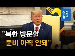 """[영상] 평양정상회담? 트럼프 """"아직 준비 안 돼"""""""