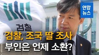 [영상] 검찰, 조국 딸 불러 조사…부인 소환은 언제?