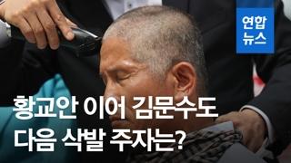 [영상] 황교안 이어 김문수도…'삭발 릴레이' 다음 주자는?