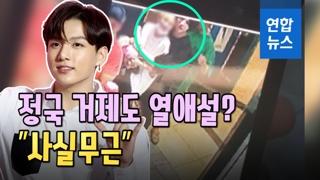 [영상] 방탄 정국 '거제도 열애설'…래퍼 해쉬스완에 불똥