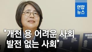 """[영상] 김영란 """"개천 용 어려운 사회, 발전 없는 사회"""""""