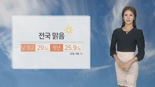 [날씨] 내일도 맑은 하늘…오후부터 늦더위 주춤