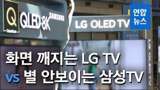 [영상] 중국·일본 맹추격하는데…삼성·LG, 아군에 총쏘기?