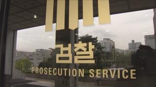 검찰, 조국 딸 어제 소환…입시 의혹 조사
