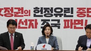 '저스티스 리그' 띄운 한국당…무당층 공략 고심