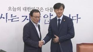 조국 취임 후 첫 당정협의…피의사실 공표 방지 논의