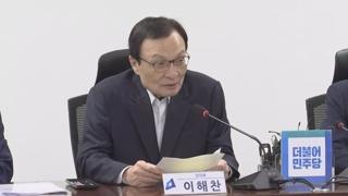 """[현장연결] 이해찬 """"인권보호 위해 檢개혁해야…조국이 잘 수행할 것"""""""
